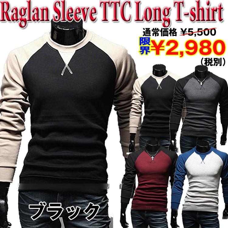 画像1: ラグランスリーブTTCロンT(メンズ,長袖,ツートンカラー,ラグラン袖,ロングスリーブ,ロングTシャツ,スリムデザイン) (1)
