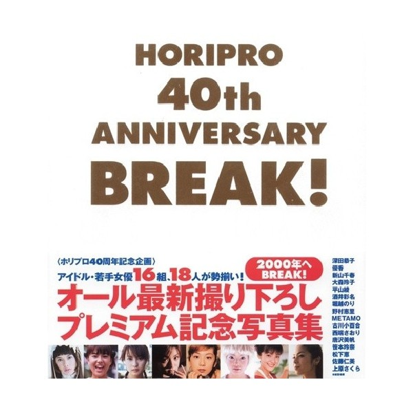 画像1: 写真集「HORIPRO 40th ANNIVERSARY BREAK」(ホリプロ40周年記念企画,1999年発刊,深田恭子.優香,新山千春,酒井若菜) (1)