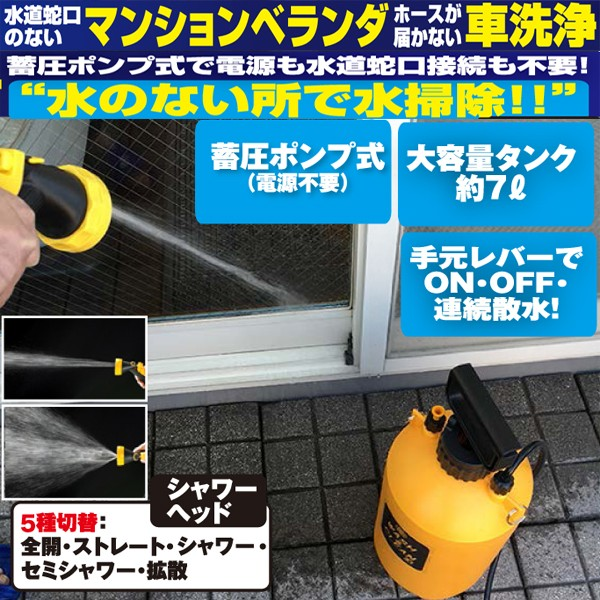 画像1: 水圧ポンプ式ウォータークリーナー(蓄圧ポンプ,7L,掃除,洗車,ベランダ,窓,網戸,シャワー,ブラシ,洗浄,電源不要,蛇口接続不要) (1)