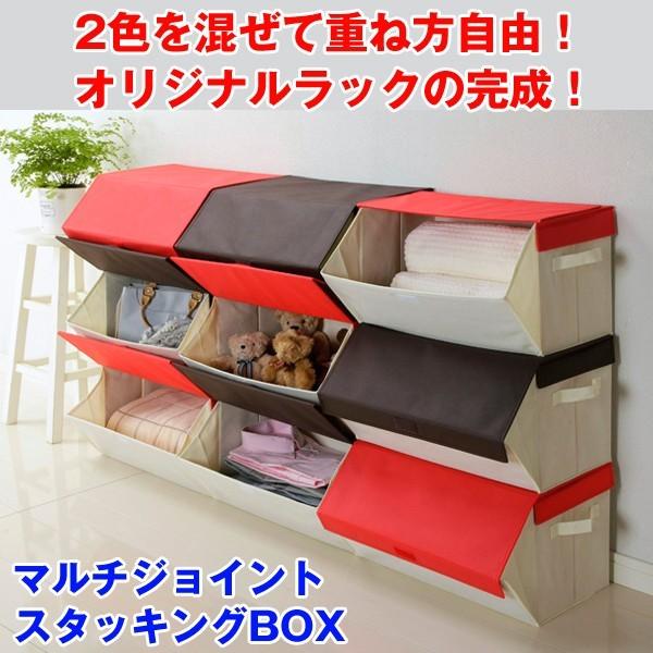 画像1: マルチジョイントスタッキングボックス3個(積み重ね,ラック,フロント開口,スタッキング家具,カラフル収納ボックス,折りたためる) (1)