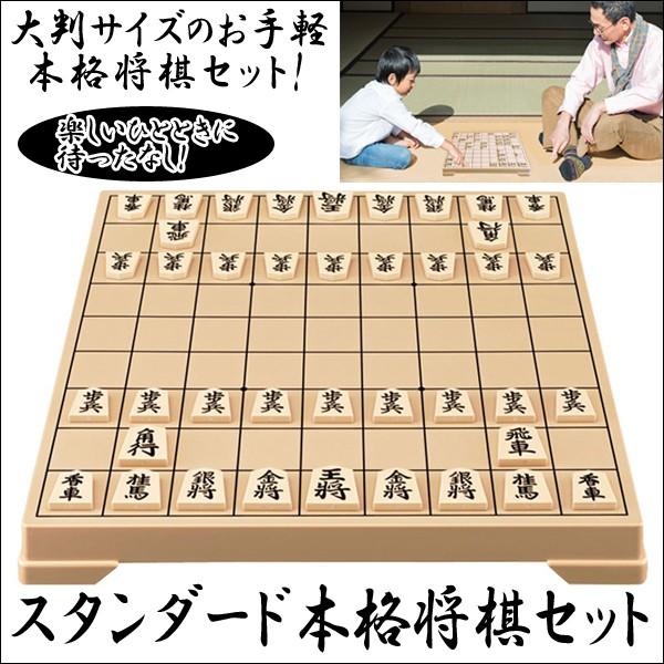 画像1: スタンダード本格将棋セット〔将棋盤・駒〕 (1)