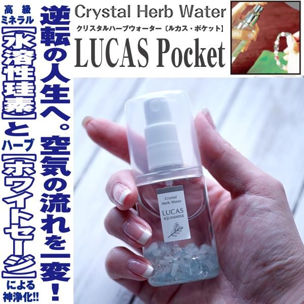 画像1: パワーストーン浄化スプレーLUCAS Pocket「ルカス・ポケット」 (1)