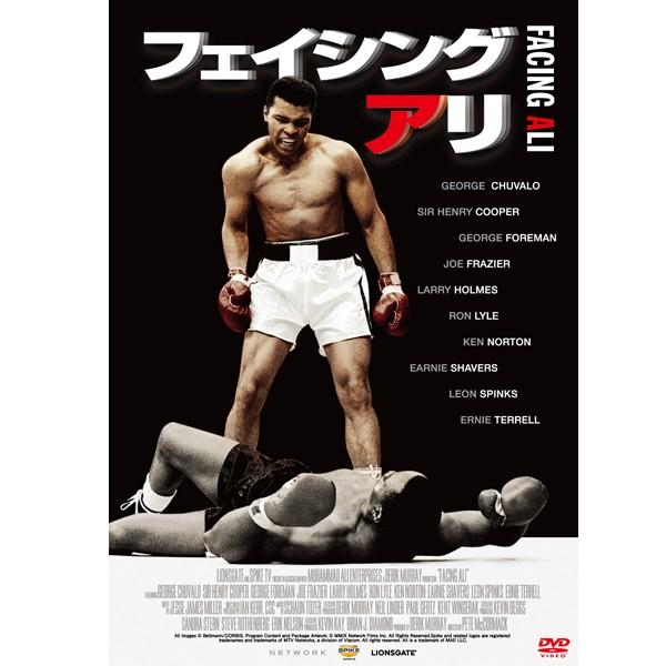 DVD「フェイシング・アリ」(ドキュメンタリー,映像,モハメド・アリ ...