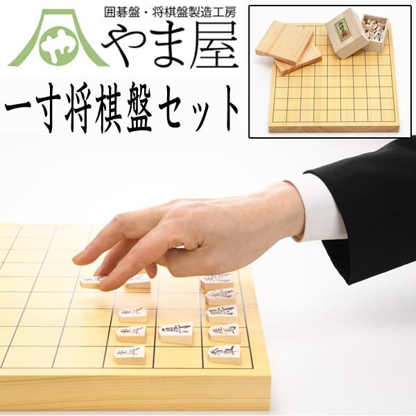 画像1: やま屋一寸将棋盤セット (1)