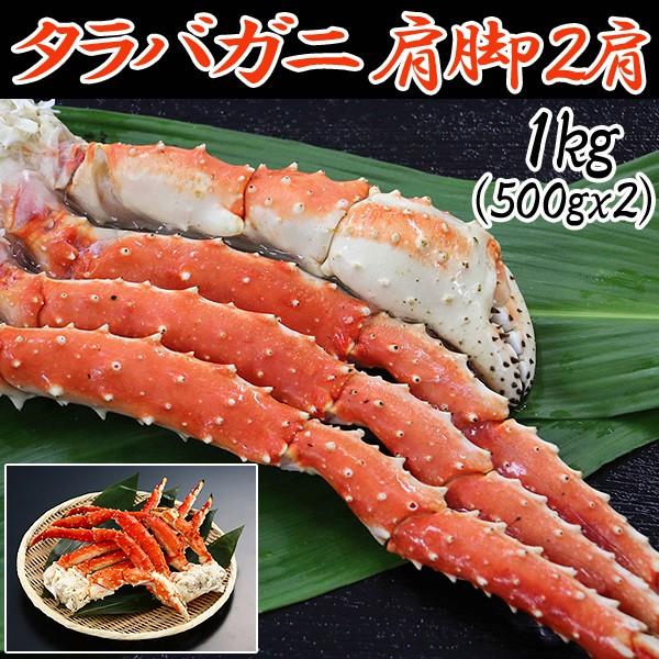 画像1: タラバ蟹肩脚 2肩1kg(タラバガニ,たらばかに,タラバ脚お買い得セット,たらばがにお取り寄せ.お中元.のしOK) (1)