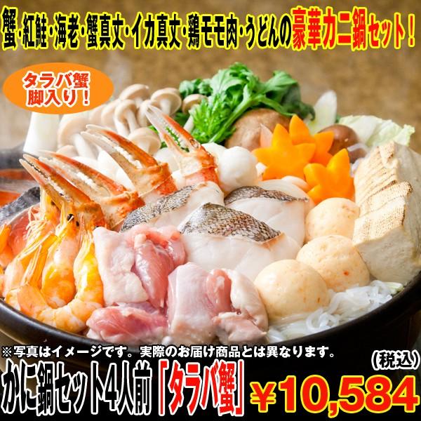 画像1: かに鍋セット4人前「タラバ蟹」(タラバカニ脚500g,,たらばかに,ダシ,うどん,ギフト,お歳暮,クール便) (1)