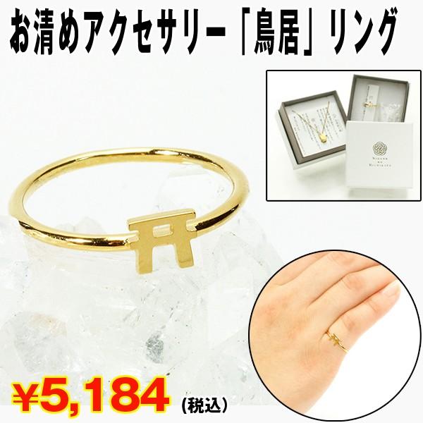 画像1: お清めアクセサリー「鳥居」リング (ピンキーリング 指輪 水晶さざれ付き 開運祈願  御守り  健康祈願 SV925 金メッキ) (1)