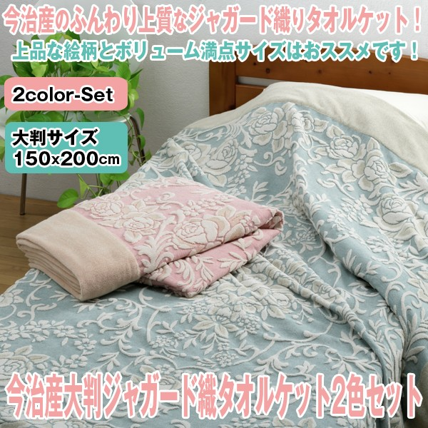 画像1: 送料無料今治産大判ジャガード織タオルケット2色セット (夏ギフト,2枚でお得,綿100%,夏の肌掛け,洗濯機で洗える,肌触り快適) (1)