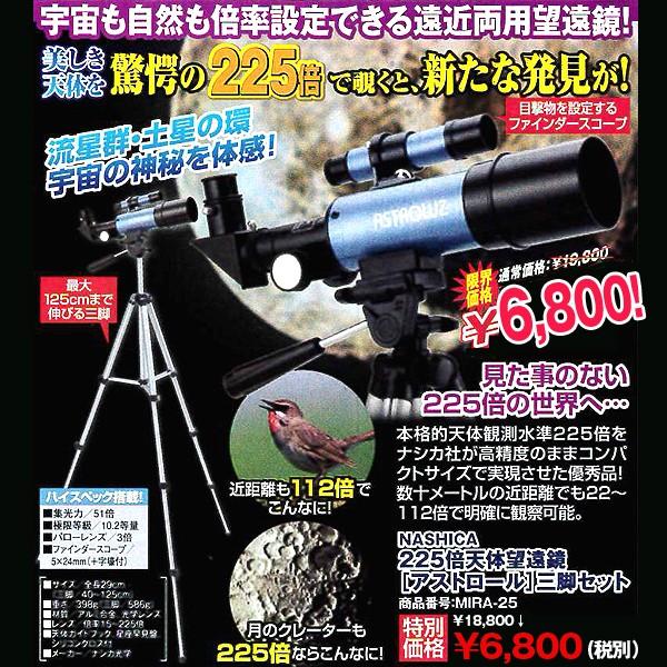 画像1: NASHICA 225倍天体望遠鏡「アストロルース」三脚セット (ナシカ,遠近両用望遠鏡,天体観測,バードウォッチング,星座早見盤付き) (1)