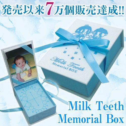 画像1: 出産祝い,入園卒園祝いに・・・「MilkTeeth Memorial Box」「乳歯入れ」(ミルクティースメモリアルボックス) (1)
