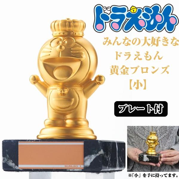 画像1: みんなの大好きなドラえもん黄金ブロンズ「小」(イベント,プレート,立体的,黄金の輝き,11cm,オフィシャルグッズ) (1)