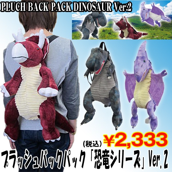 画像1: プラッシュバックパック「恐竜シリーズ」Ver.2(リュック,T-REX,プテラノドン,トリケラトプス,背中ファスナー開閉) (1)