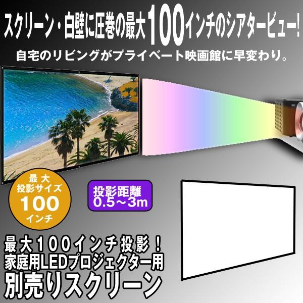 画像1: 最大100インチ投影!家庭用LEDプロジェクター用「別売りスクリーン」 (大画面,シアター,DVD,ブルーレイ,映画館,120x216?) (1)