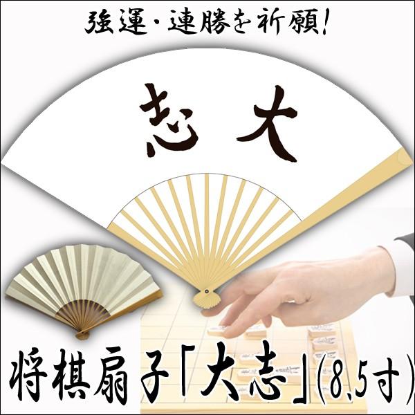 画像1: 将棋扇子「大志」8.5寸 (1)