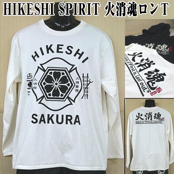 画像1: 火消魂ロンT(HIKESHI SPIRIT,メンズ,長袖,ロングTシャツ,ロンググスリーブ,HIKESHI SAKURA,コットン100%,綿) (1)