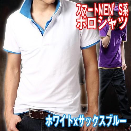 画像1: ツートンレイヤードポロシャツ【ホワイトxサックスブルー】 (1)