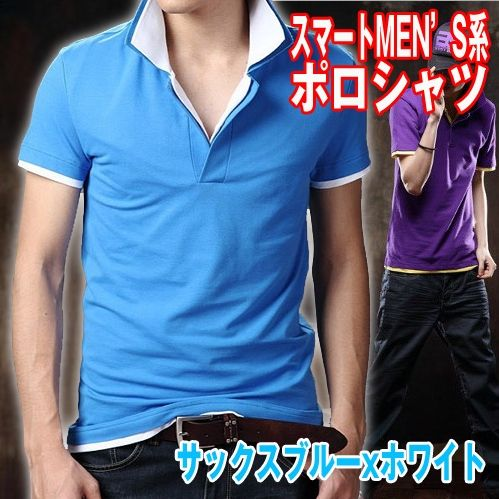 画像1: ツートンレイヤードポロシャツ【サックスブルーxホワイト】 (1)