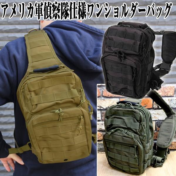 画像1: アメリカ軍偵察隊仕様ワンショルダーバッグ(メンズ,肩掛け,ミリタリー,鞄,カバン,防水加工,ナイロンキャンパス) (1)