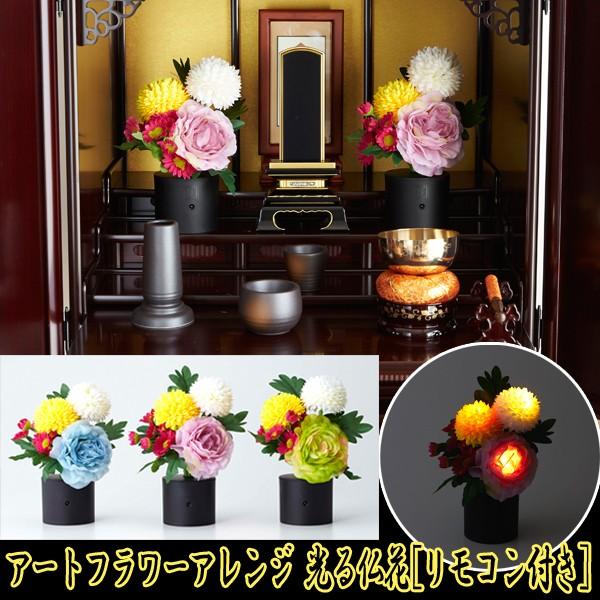 画像1: アートフラワーアレンジ 光る仏花[リモコン付き](1点) (フラワーアレンジメント,仏壇,ライティング,LED,造花,光,リモコン) (1)