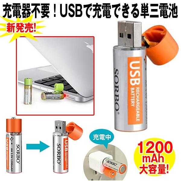 画像1: ダイレクトUSB充電単三電池1200(2本組み) (1)