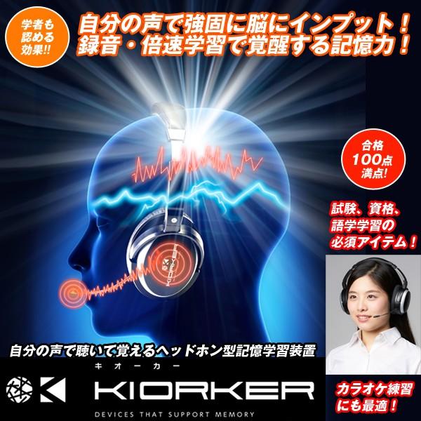 画像1: 送料無料!KIORKERヘッドホン型記憶学習装置キオーカー (自分の声で聴いて覚えるヘッドホン型記憶学習装置,試験,資格, 語学学習,カラオケ) (1)