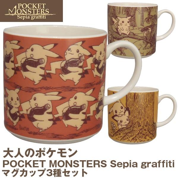 画像1: 大人のポケモンセピアグラフィティ/マグカップ3柄セット(ポケットモンスター,ピカチュウ,ポケモン食器,カップ,コーヒーカップ) (1)