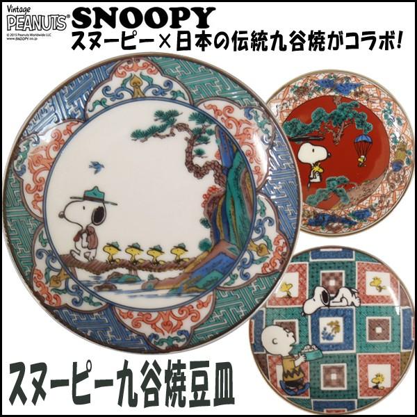 画像1: スヌーピー九谷焼豆皿 (1)