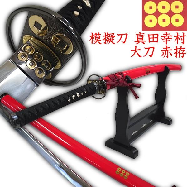 画像1: 模擬刀「真田幸村大刀赤拵」 (1)