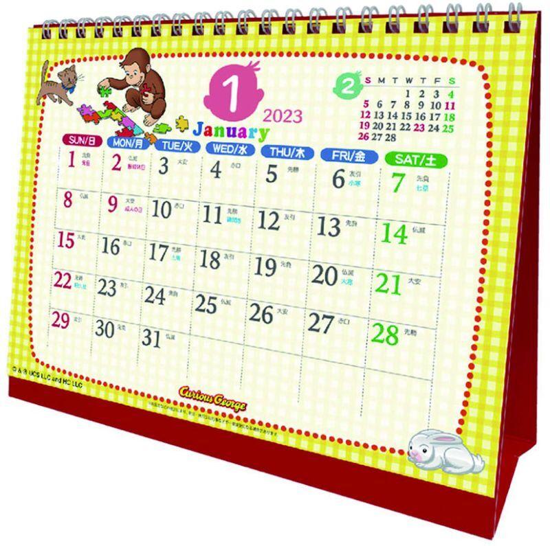 画像1: 2021年おさるのジョージLPカレンダー (1)