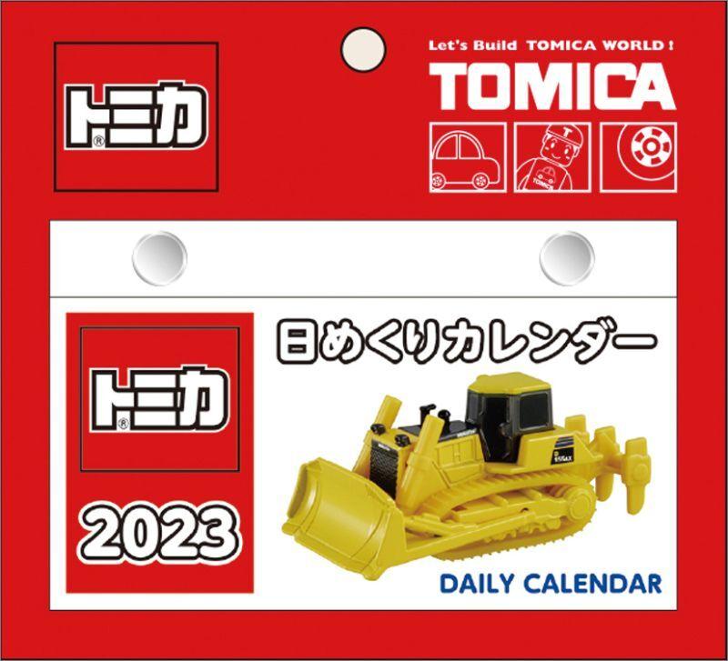 画像1: 2021年卓上 紙兎ロペカレンダー (1)