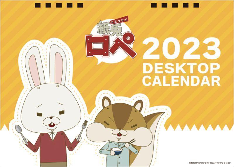 画像1: 2020年ふなっしーカレンダー (1)