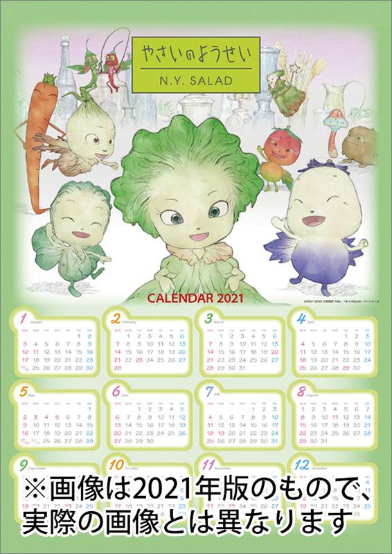 画像1: 2021年卓上 ナナナカレンダー (1)