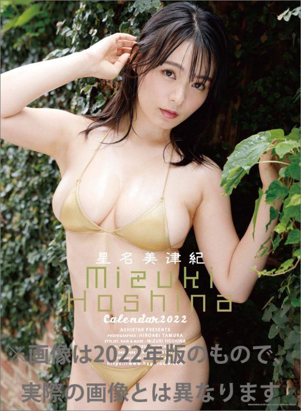 画像1: 2020年関水渚カレンダー (1)