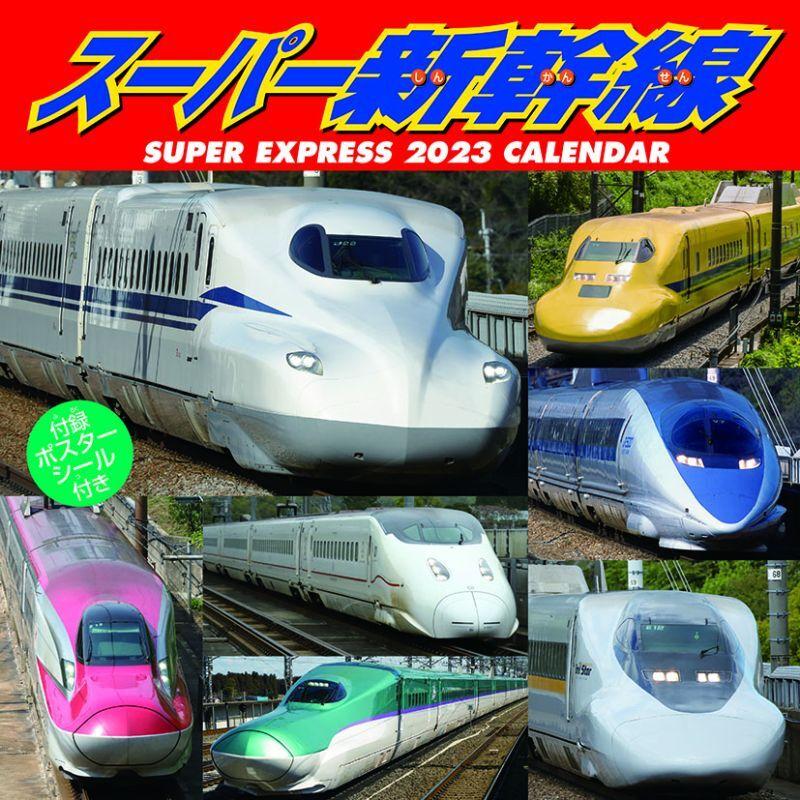 画像1: 2021年スーパー新幹線カレンダー (1)