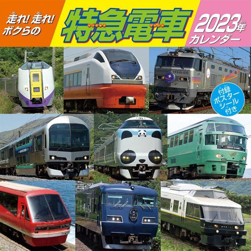 画像1: 2021年走れ!走れ!ボクらの特急電車カレンダー (1)