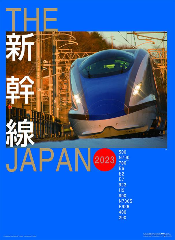 画像1: 2021年THE 新幹線JAPANカレンダー (1)