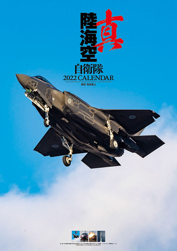 画像1: 2021年真 陸海空自衛隊カレンダー (1)