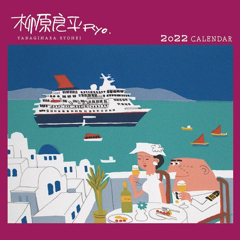 画像1: 2021年柳原良平カレンダー (1)