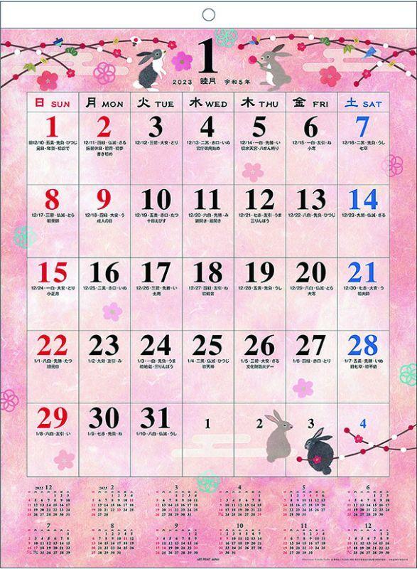 画像1: 2021年和の歳時記カレンダー (1)
