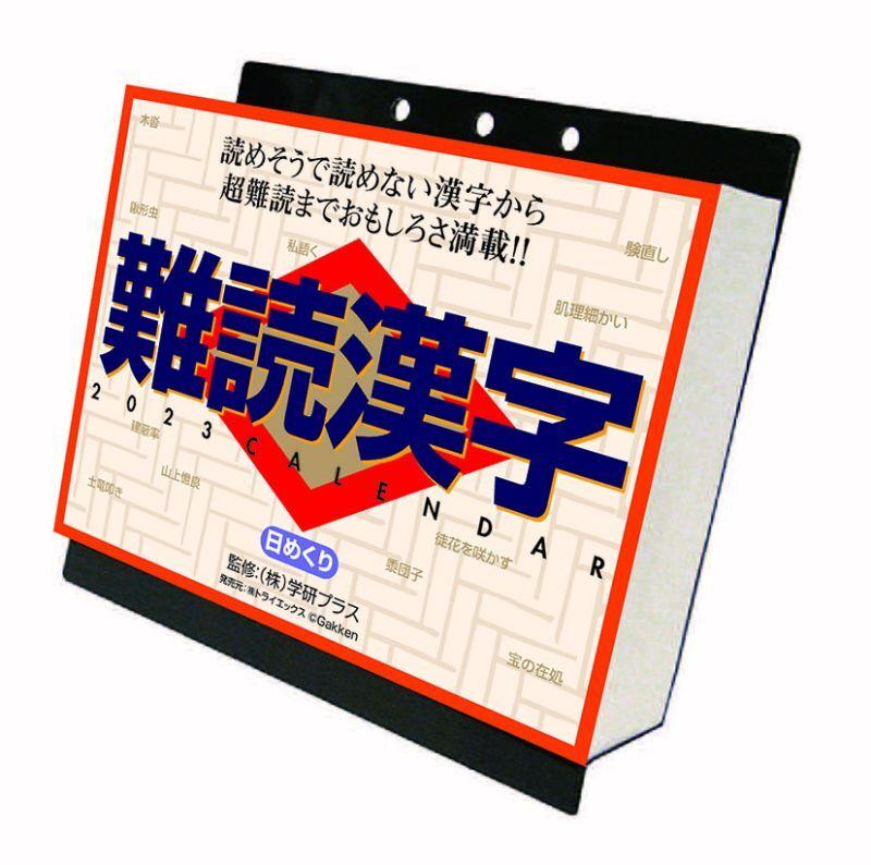 画像1: 2021年難読漢字カレンダー (1)