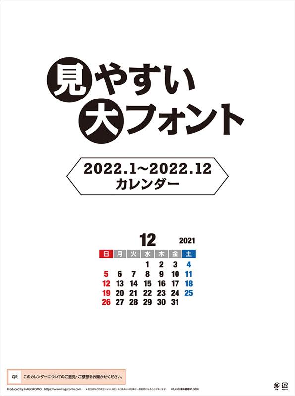 画像1: 2021年卓上 WHITEスリムスケジュールカレンダー (1)